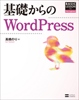 WordPress_Ntakahasi_R