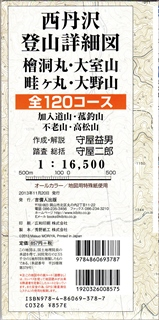 西丹沢登山詳細地図表紙_R
