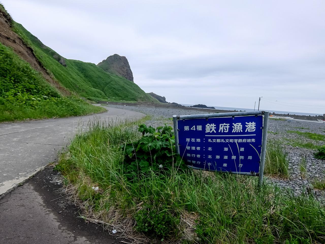 037-礼文島&稚内-37