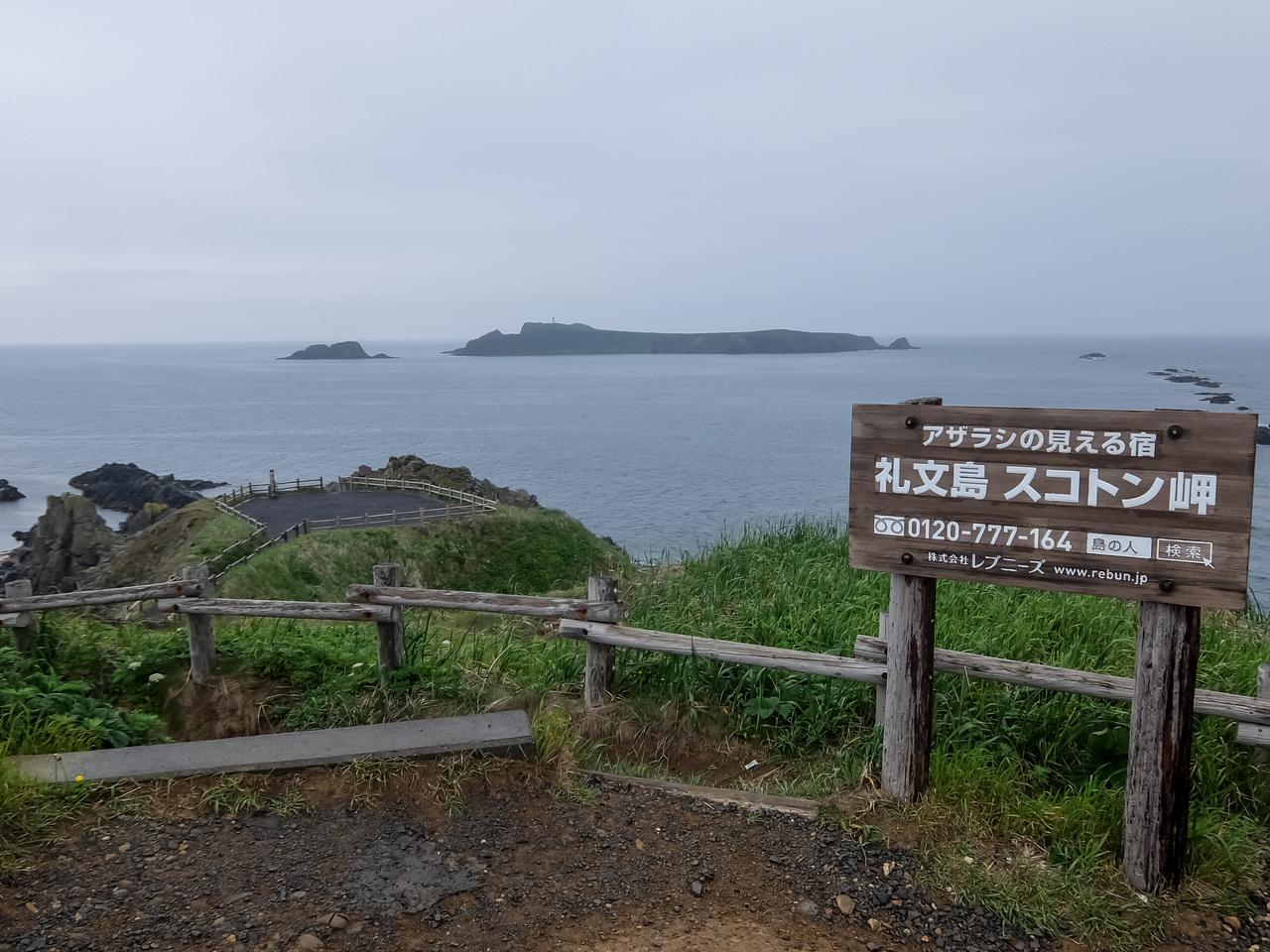 001-礼文島&稚内-1